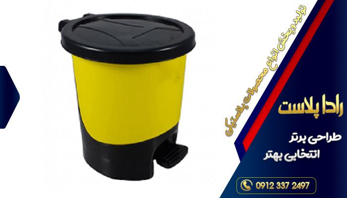 انواع سطل زباله پلاستیکی